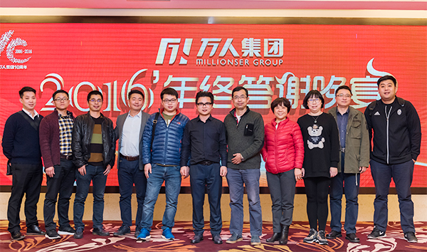 2016万人集团年终答谢宴温情落幕